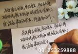 模仿笔迹字迹